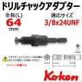 Koken(コーケン) 1/4H ドリルチャックアダプター 3/8X24UNF (184.64-3/8x24UNF)