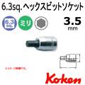 Koken 2010M-25-3.5mm ヘックスビットソケット