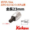 オクタノルム エキシビジョンシステム用 超トルクスビットソケットT30 全長23mm