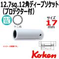 Koken 24305M-17FR プロテクターソケット
