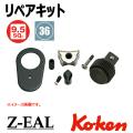 Koken 2725RK-3/8 リペアパーツ