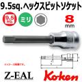Koken 3010MZ-75-8mm ヘックスビットソケット