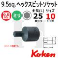 Koken ヘックスビットソケット 10mm 3012M-25-10mm
