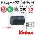 Koken ヘックスビットソケット 12mm 3012M-25-12mm