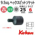 Koken ヘックスビットソケット 6mm 3012M-25-6mm