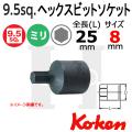 Koken ヘックスビットソケット 8mm 3012M-25-8mm