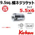 Koken 3119-5.5x6mm