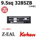 Koken 3285ZB エクステンションバーセット