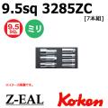 Koken 3285ZC プラグソケット、ディープソケットセット