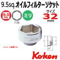 Koken オイルフィルターソケットレンチ 3400M-24-32mm