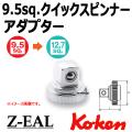 Koken Z-EAL クイックスピナ