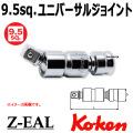 Koken Z-EAL ユニバーサルジョイント