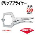 Koken 4244-280 グリッププライヤー