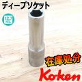 Koken ディープソケット 11mm