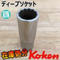 Koken ディープソケット 20mm