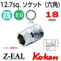 Koken 4400MZ-18 Z-EAL ソケット