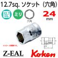 Koken(コーケン)1/2SQ. Z-EAL 6角ソケット 24mm (4400MZ-24)