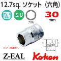 Koken 4400MZ-30 Z-EAL ソケット