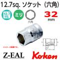 Koken 4400MZ-32 Z-EALソケット