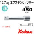 Koken エクステンションバー 450mm