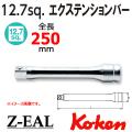Koken 4760Z-250 Z-EAL エクステンションバー