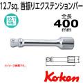 Koken 4763-400 エクステンションバー 首振り