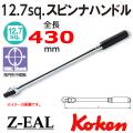 Koken 4768Z-430 Z-EAL スピンナハンドル