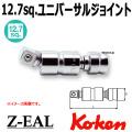 Koken ダブルジョイント 首振りアダプター 4772Z