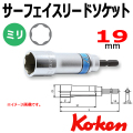 Koken BD014N-SF サーフェイスソケット