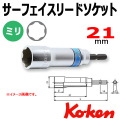 Koken BD014N-21SF サーフェイスリードソケット