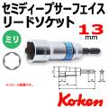 Koken BD014XN-13 サーフェイスリードソケット