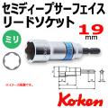 Koken サーフェイスリードソケット BD014XN-19SF