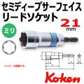 Koken サーフェイスリードソケット BD014XN-21mm