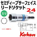 Koken BD014XN-24mm セミディープサーフェイスリードソケット