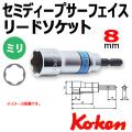 Koken BD014XN-8 サーフェイスリードソケット