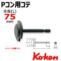 Koken BD015 Pコン用コテ