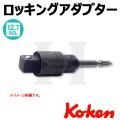 Koken コーケン BD030W ロッキングアダプター