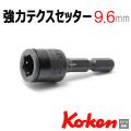 Koken 強力テクスセッター ナットセッター
