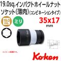 Koken PW6P-35x17