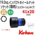 Koken PW6P-41x20