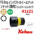 Koken PW6P-41x21