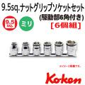 Koken(コーケン) 3/8sq. ナットグリップソケットレールセット(駆動部六角付き) 6ヶ組