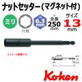 Koken 115G-250-13mm