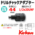 Koken ドリルチャックアダプター 14184-1/2x20UNF