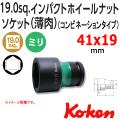 Koken PW6P-41x19