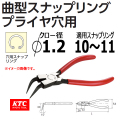 【メール便可】 KTC 曲型スナップリングプライヤ穴用 SCP-172L