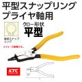 【メール便可】 KTC 平型スナップリングプライヤ軸用 SOP-173
