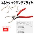 KTC 京都機械工具 AD101