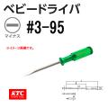 【メール便可】 KTC  ベビードライバ (マイナス) BAD-50