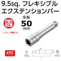 KTC 京都機械工具 BE3-050JW エクステンションバー